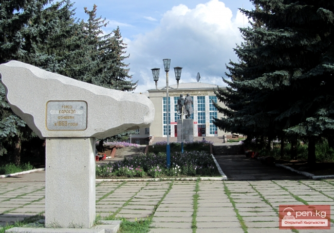 Город Каракол