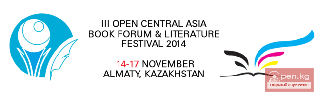 Объявлены даты Третьего Центрально-Aзиатского книжного форума Open Central Asia Book forum and Literature festival (OCABF-2014)