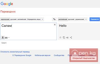 Кыргызский язык теперь доступен в Google Translate!