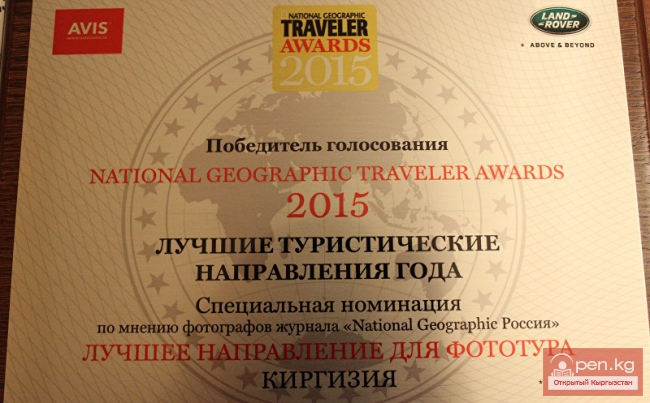 Кыргызстан второй раз победил в конкурсе National Geographic Traveler