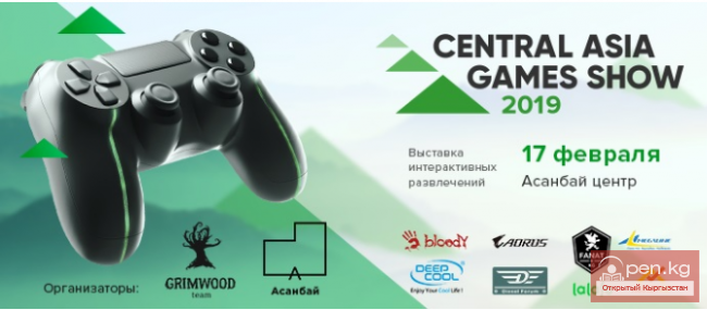 Central Asia Games Show (CAGS)