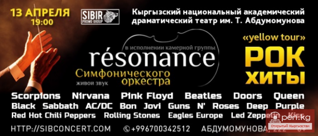 Рок-хиты в исполнении камерной группы симфонического оркестра «résonance»